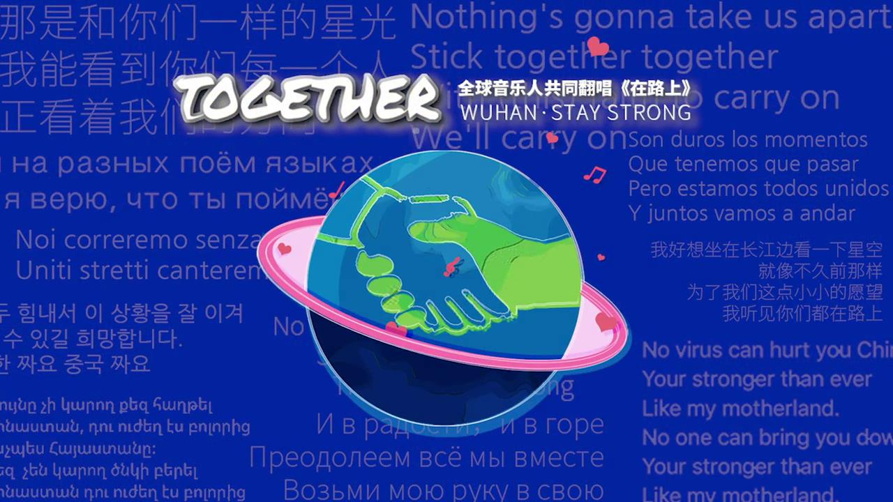《together》封面图.jpg
