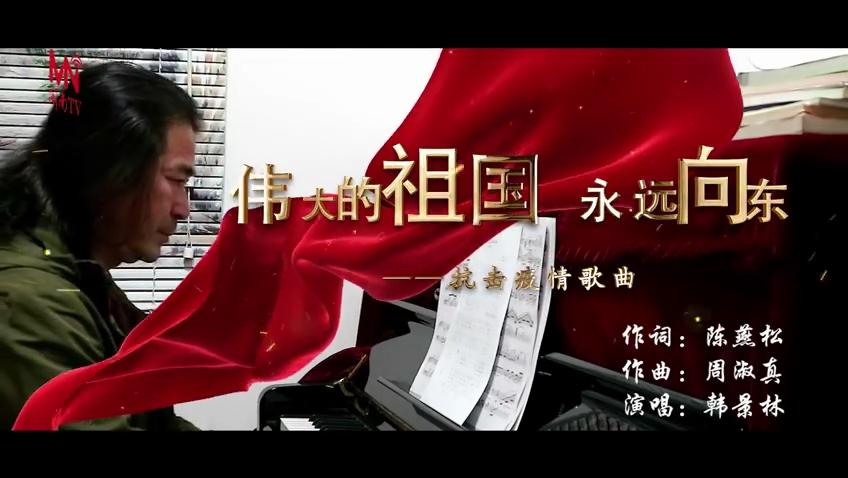 秀丨漳州原创公益MV《伟大的祖国 永远向东》[(000097)2020-02-20-14-56-05].JPG
