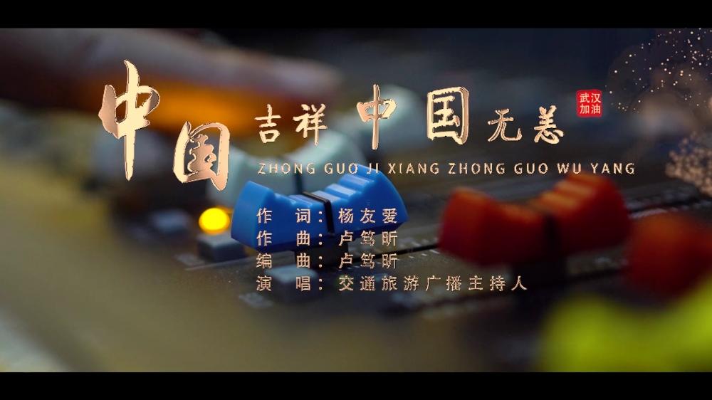 中国吉祥 中国无恙_腾讯视频[(000763)2020-02-21-17-43-29].JPG