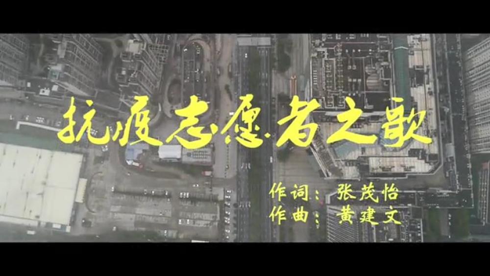 抗疫志愿者之歌_腾讯视频[00_00_20][20200224-094724].jpg
