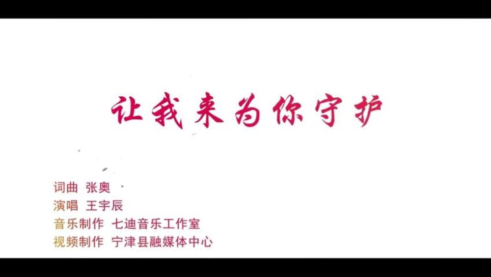 文艺原创|山东德州宁津县:原创歌曲《让我[00_00_03][20200226-103515].jpg
