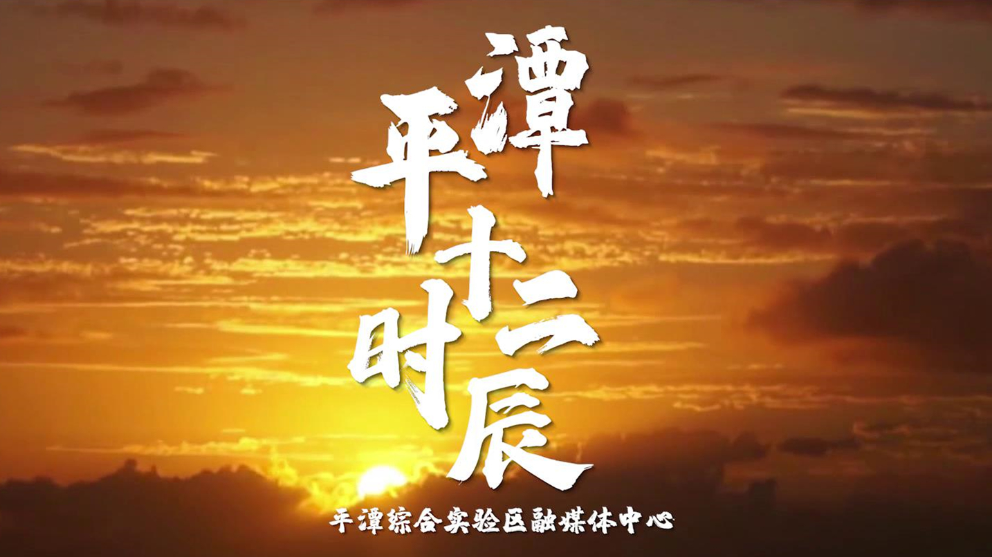 平jiao)2時辰(chen)封(feng)面圖.jpg