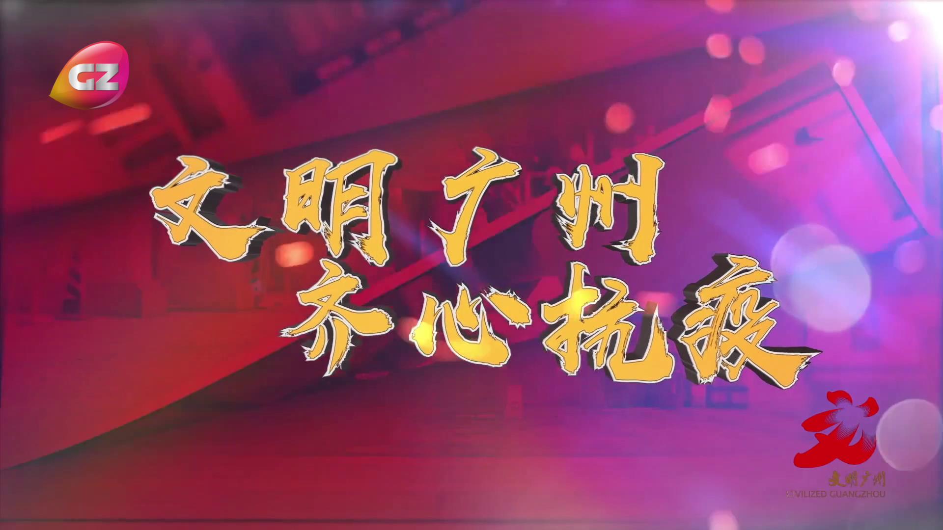 【广州好人1】大奖广州 共同抗疫封面图.jpg