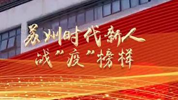 夫妻共同抗疫情 (蒋俞调对唱)[00-00-00][20200303-170812865].jpg