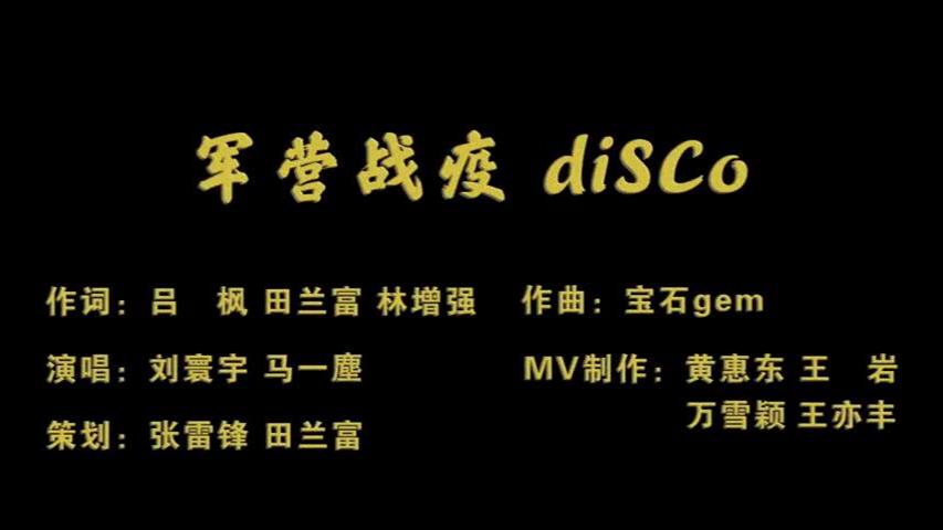 """《战""""疫""""disco》[封面图].jpg"""