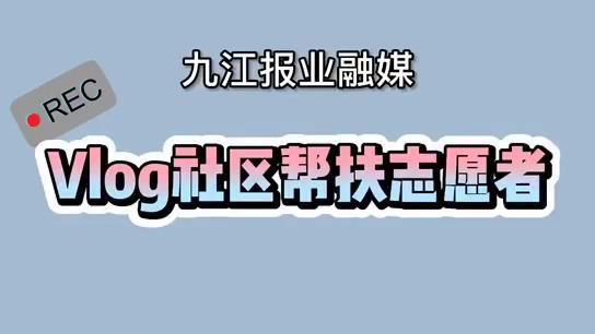 一段Vlog[封面图].jpg