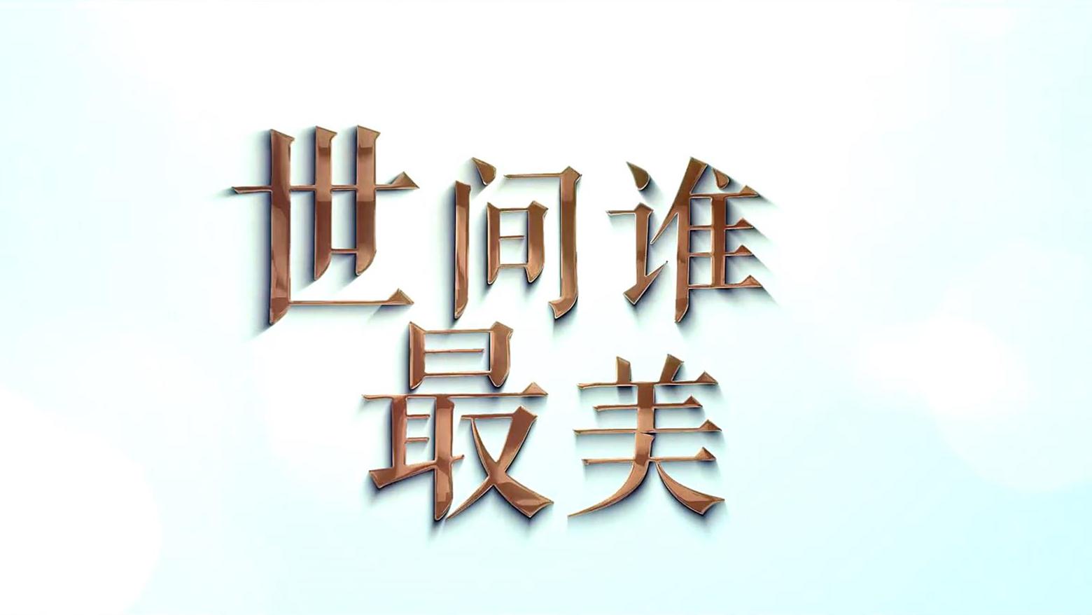 世间谁最美[封面图].jpg
