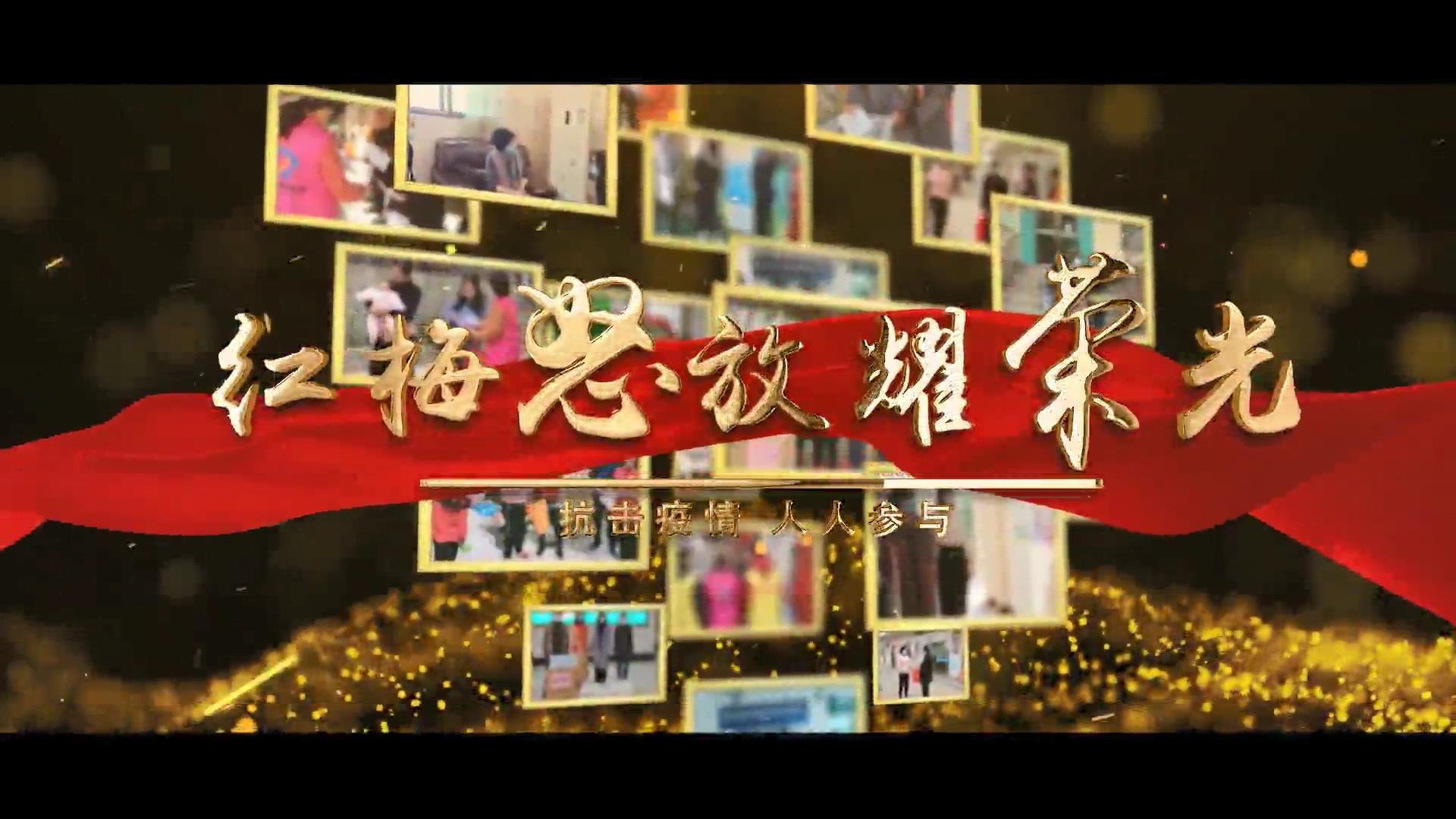 赞!红梅怒放耀荣光_惠州大奖网[00_00_02][20200309-163036].jpg