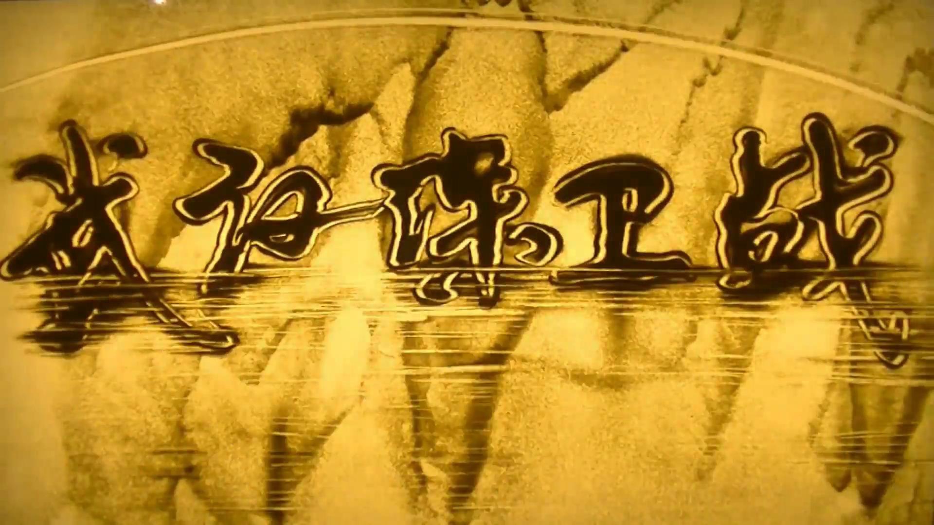 《武汉保卫战》[封面图.jpg
