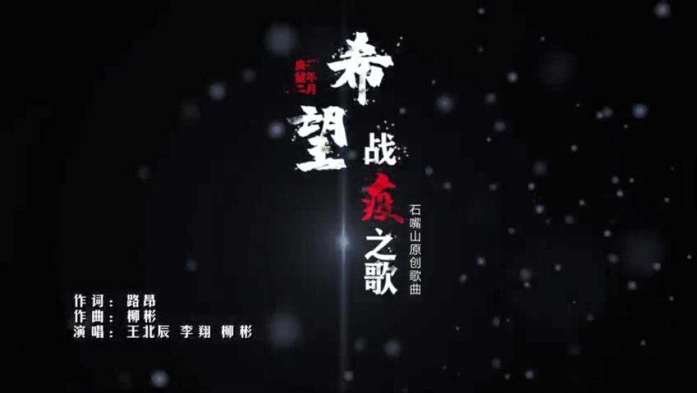 石嘴山战疫之歌——《希翼》MV[00_00_34][20200320-113844].jpg
