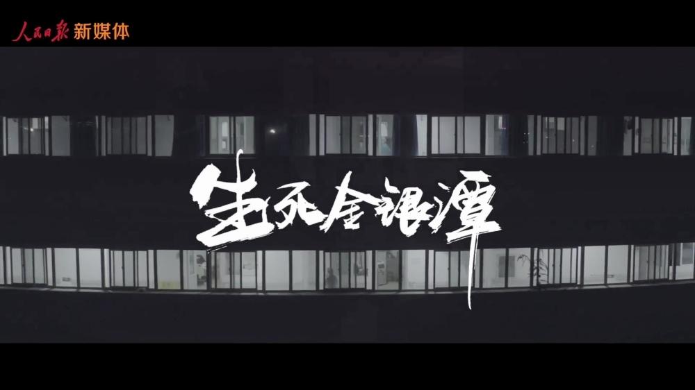 人民日报 生死金银潭[00_01_20][20200401-103324].jpg