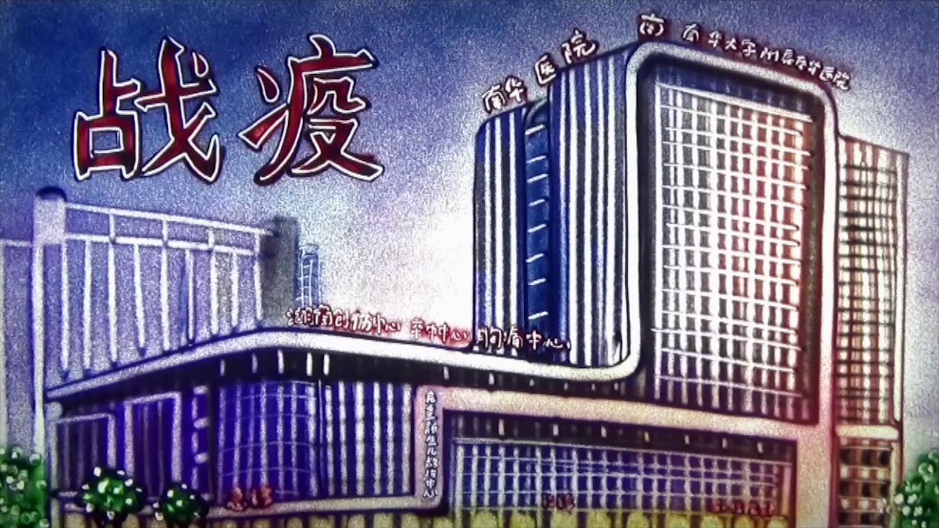 众志成城抗疫情(高清)封面图.jpg