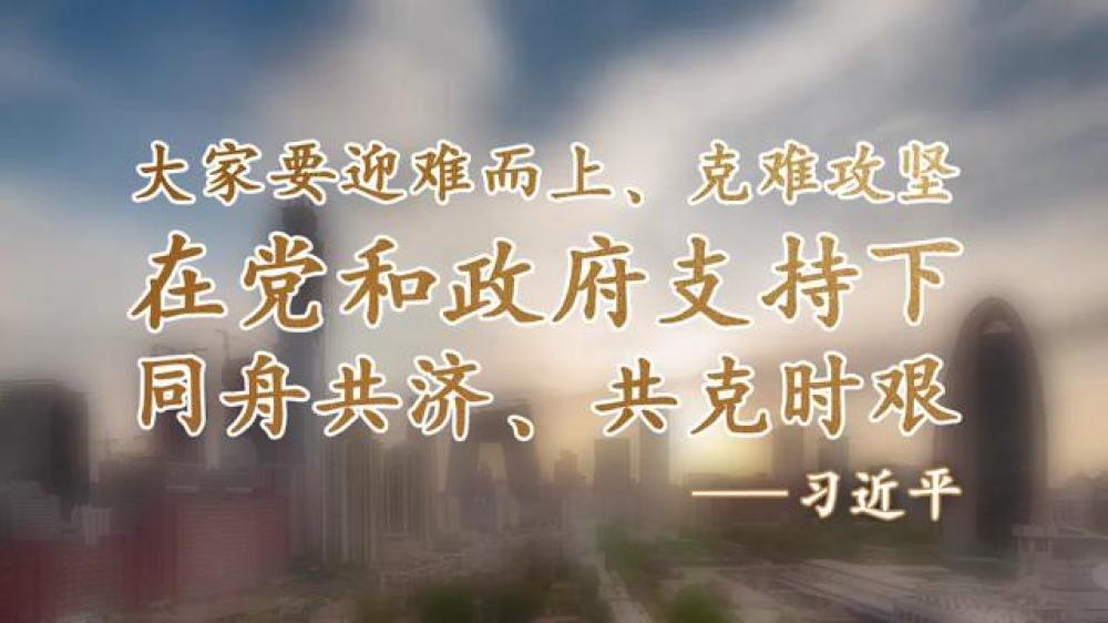 重磅微视频:复工战役-新华网[00_03_57][20200403-131654].jpg