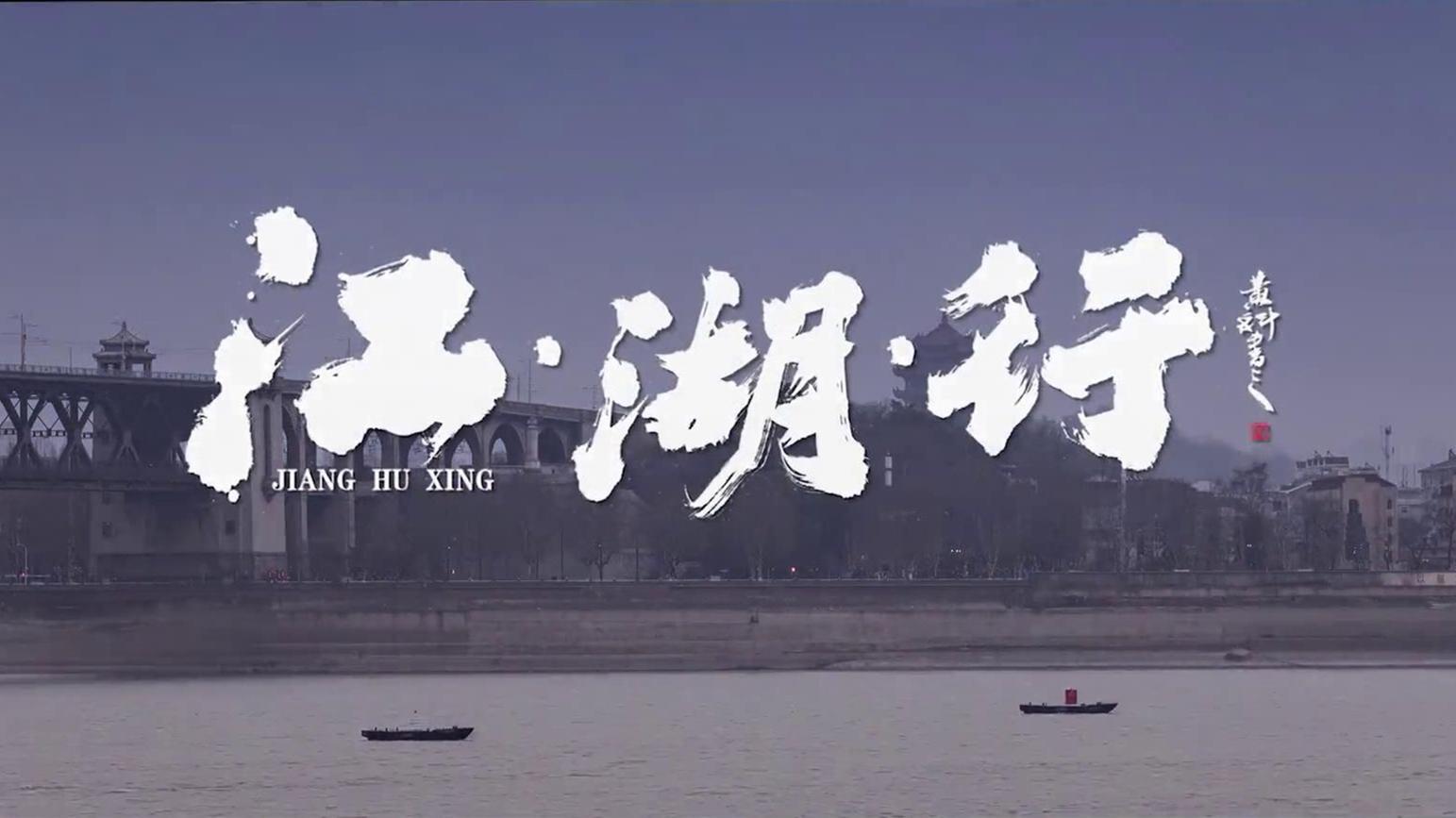 江(jiang)?湖(hu)?行[封(feng)面圖].jpg
