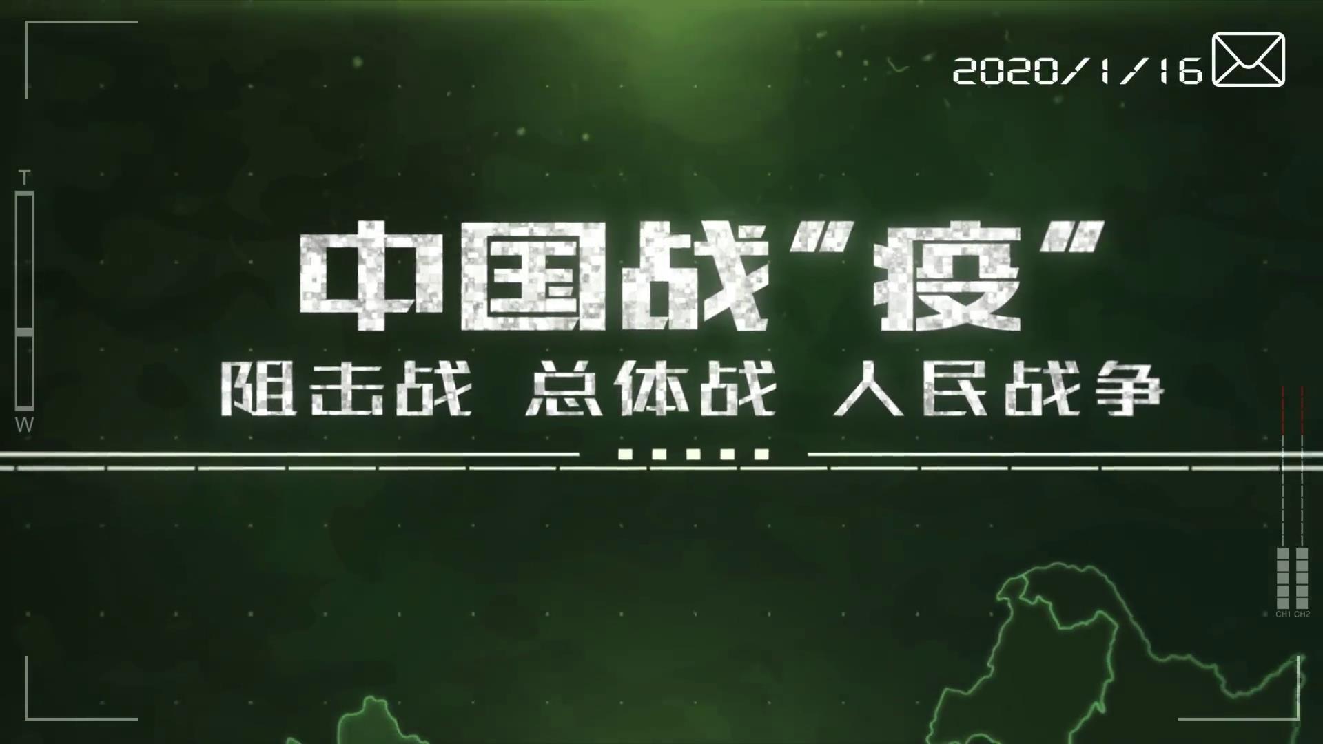 """中国战""""疫""""[封面图].jpg"""