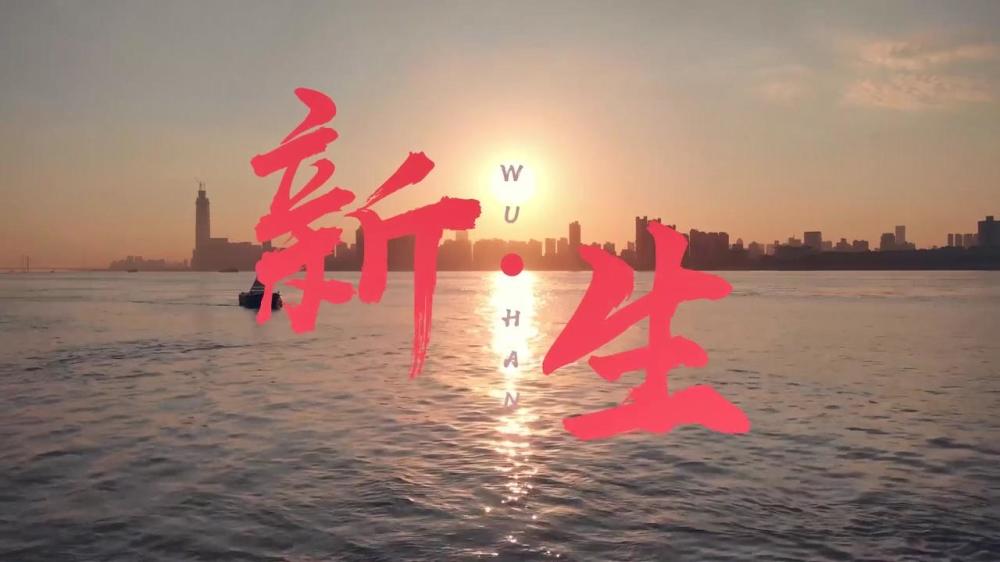 重磅微纪录片:新·生[00_00_19][20200409-103640].jpg