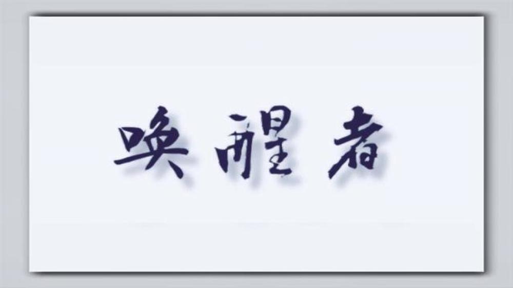 微纪录片:《唤醒者》-新华网[00_00_07][20200409-165351].jpg