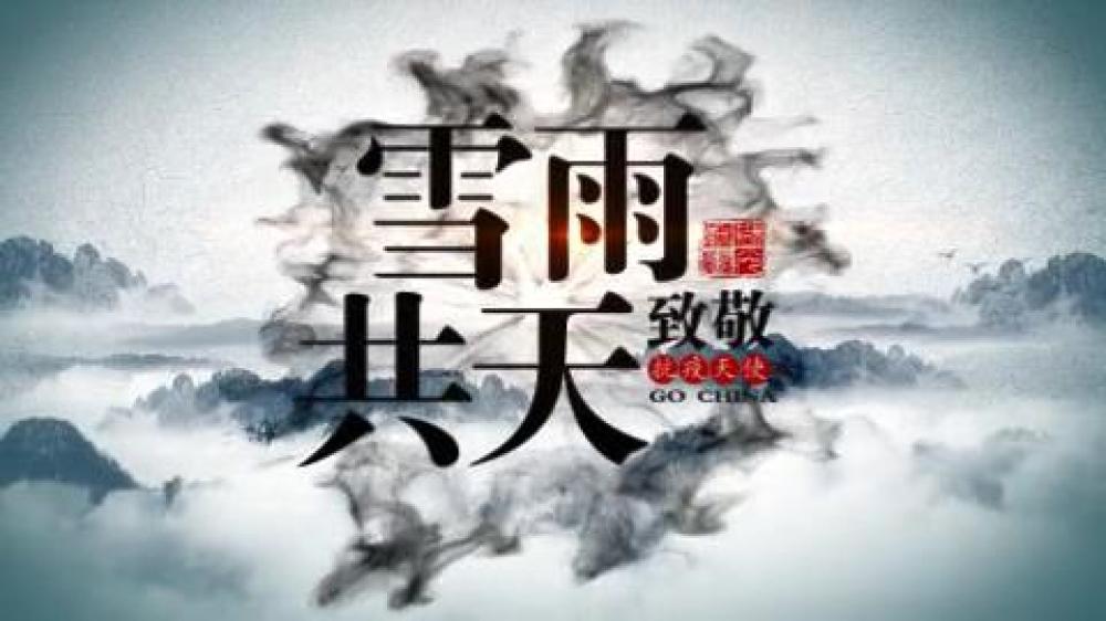 大奖宅急song(41)雪雨共天!长春的[00_00_11][20200415-111421].jpg