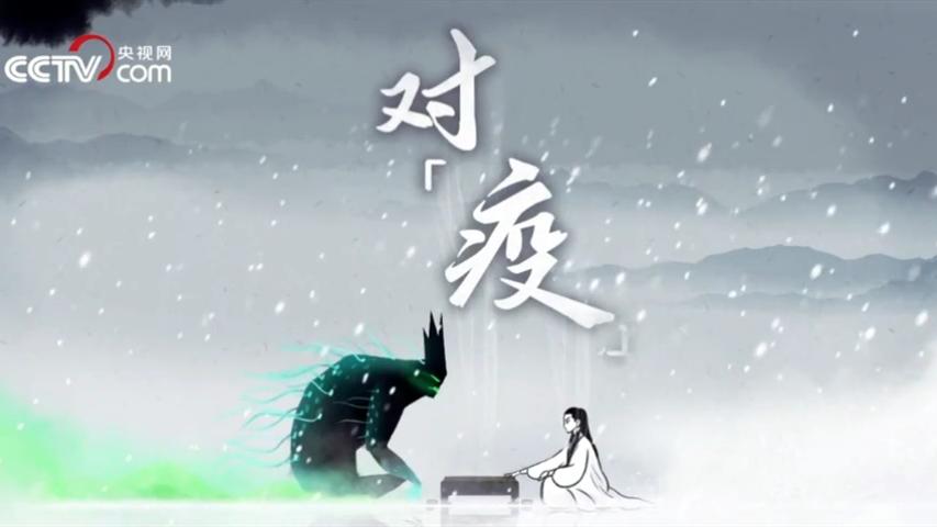 """超燃动漫:对""""疫"""" (封面图).jpg"""