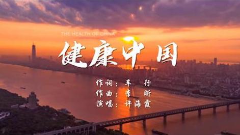 健康中国[封面图].jpg
