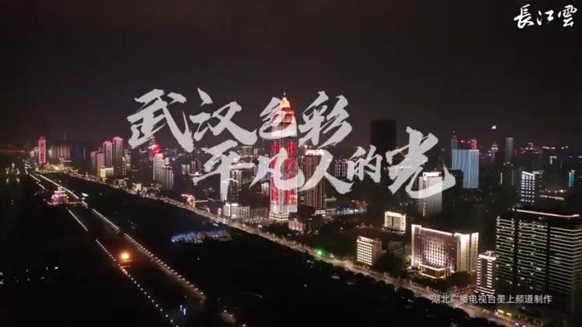 《武汉色彩》[封面图].jpg