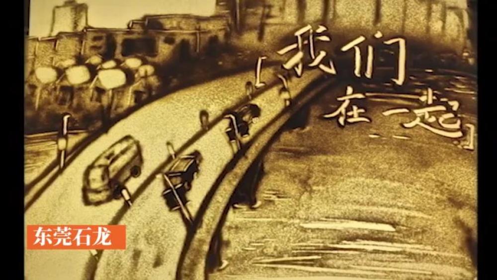 東莞gan) 盒⊙?鮮τ蒙郴hua)藝(yi)術向(xiang)所(suo)有(you)抗疫英[00_00_01][20200427-123528].jpg