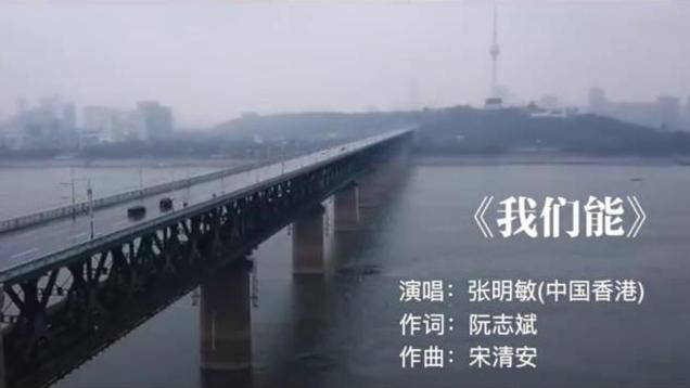 MV《我们能》[封面图].jpg