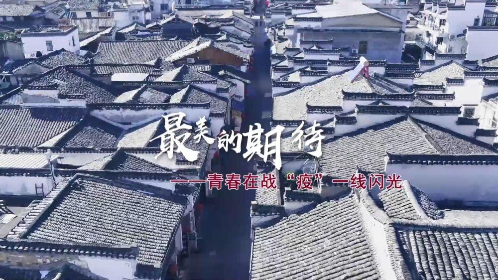 """安徽黄山:青春在战""""疫""""一线闪光[00_00_28][20200511-170430].jpg"""