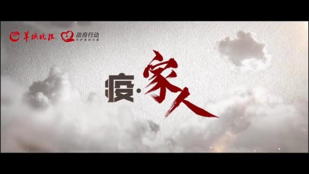 微视频《妈妈的幼儿园》 致敬战疫英雄夏思[00_00_11][20200515-103643].jpg