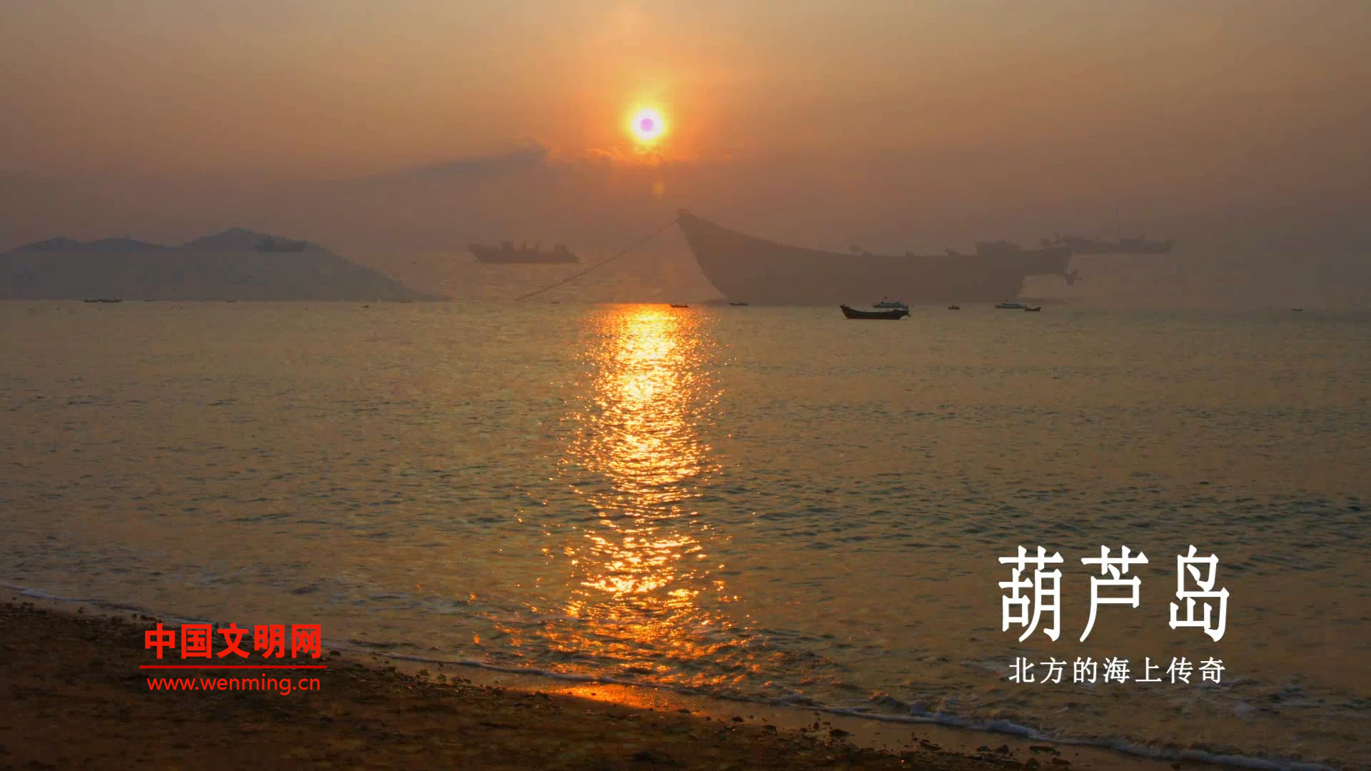 葫蘆島01.jpg