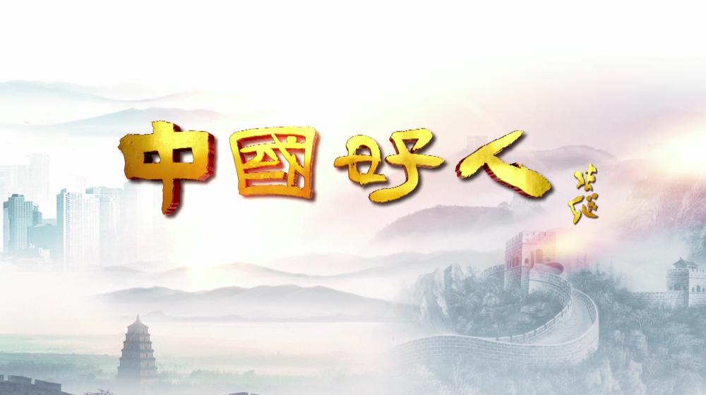 中国好人[(001305)2018-07-03-15-07-59].JPG