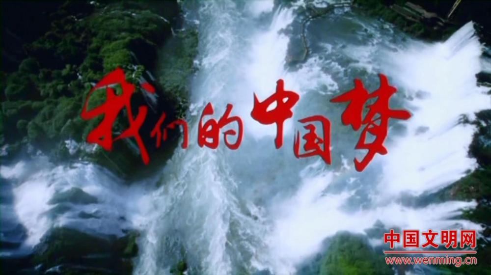 9.我们的中国梦[(000855)2018-07-03-14-48-28].JPG