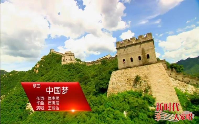 2.中国梦1.jpg