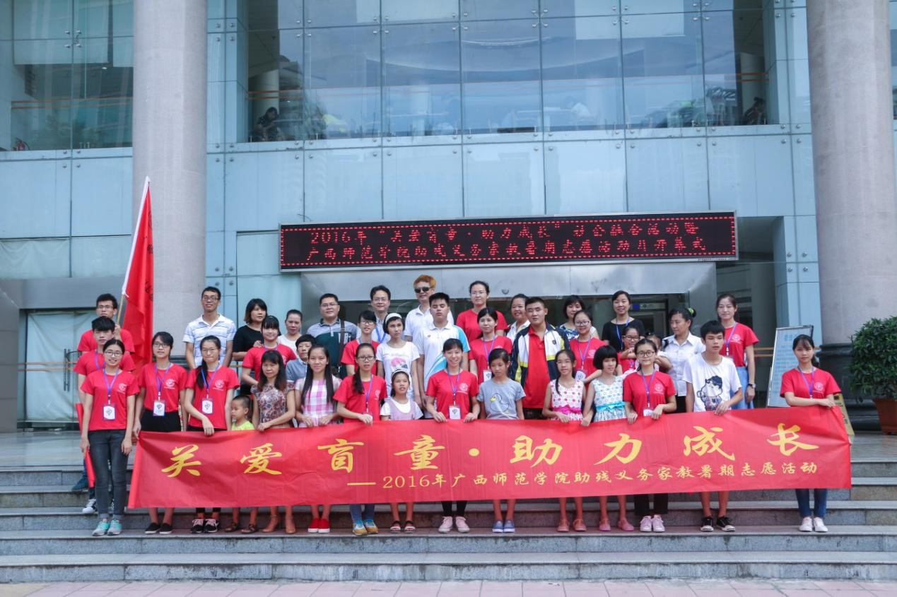bob娱乐:广西师范学院助残义务家教项目