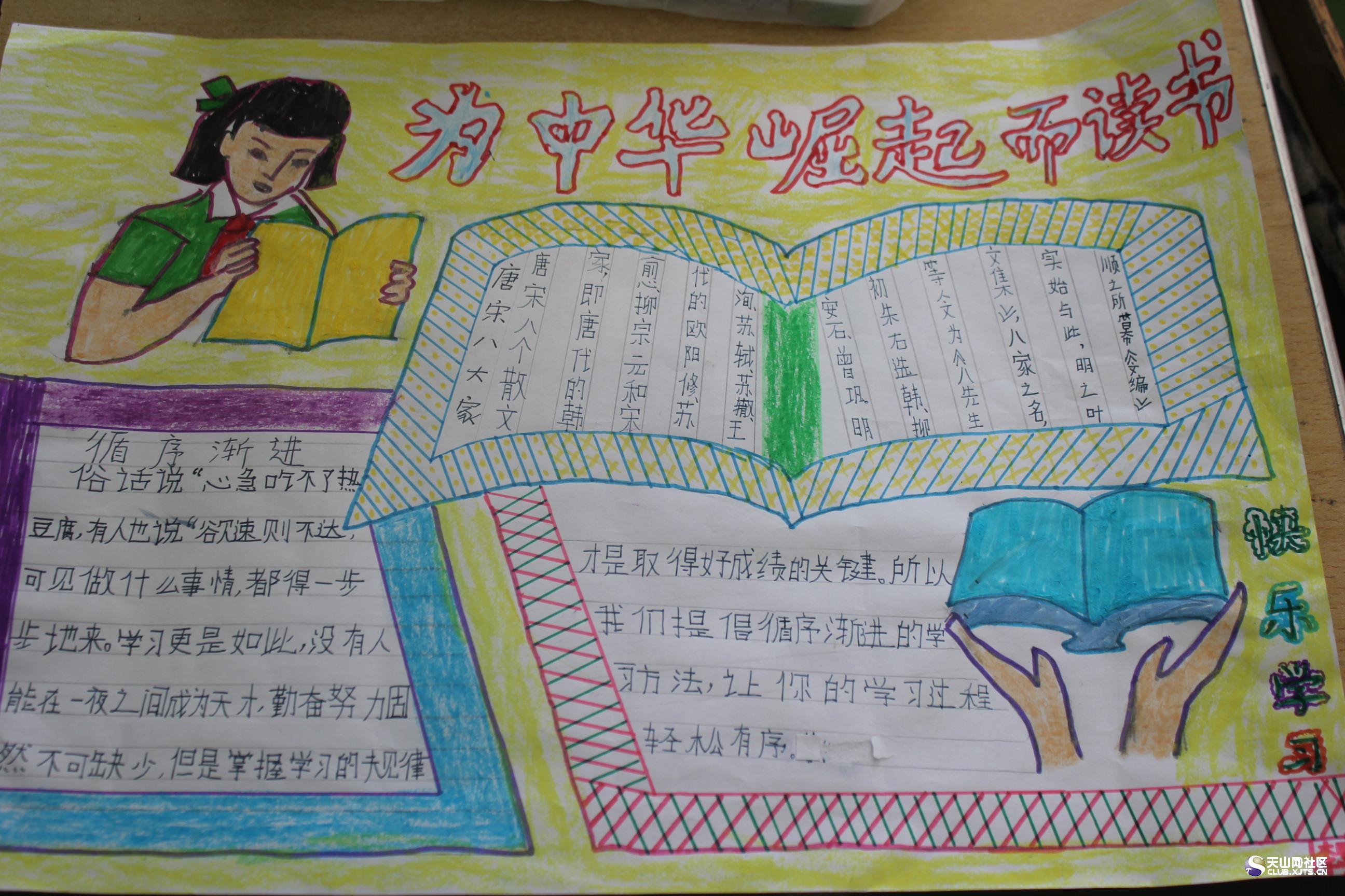 [新疆]哈巴河县二小:打造书香校园 滋养幸福心灵
