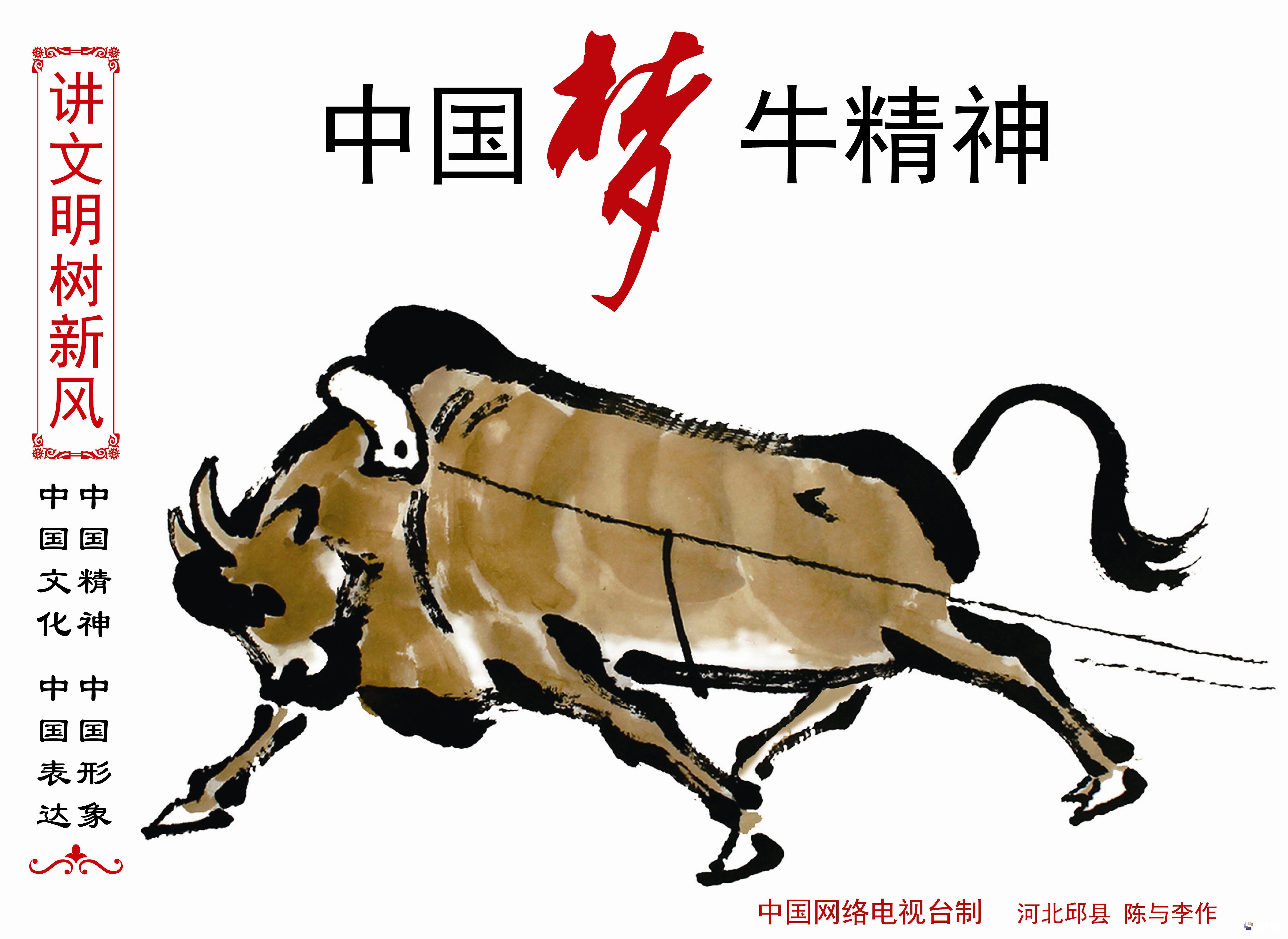 """公益广告""""·中国梦"""