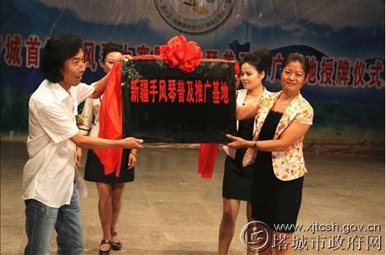 第三届中国新疆塔城蔬菜旅游文化节首届手风琴大赛暨