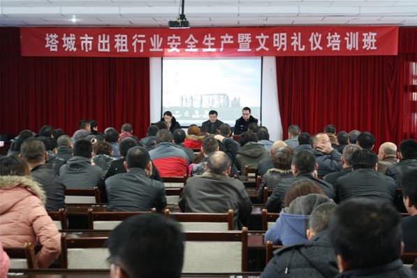 [新疆]塔城市举办出租车行业文明礼仪培训班