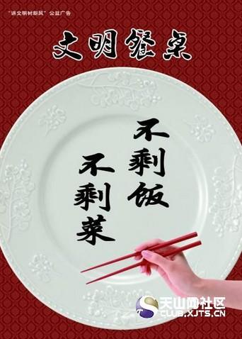 中华民族美德 文明餐桌行动 初显成效 -新疆文明网