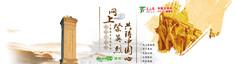 网上祭英烈 共铸中国心效果图(1)_副本.jpg