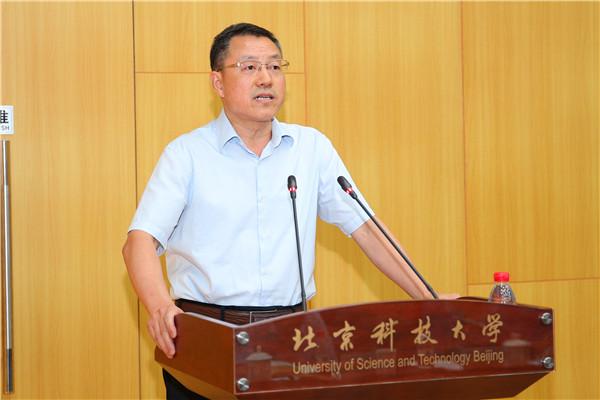 北京科技大学举办《习近平新时代中国特色社会主义思想学习纲要》辅导报告会