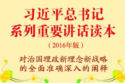 习2016广告.jpg