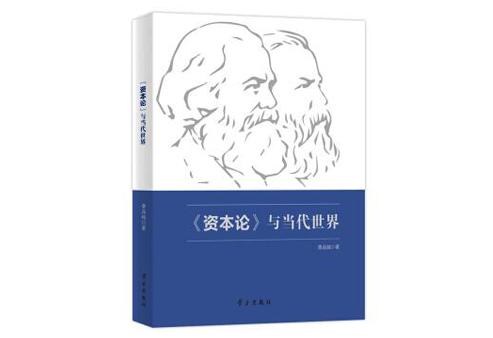 资本论与当代世界.jpg