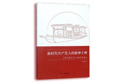 新时代共产党人的精神丰碑.jpg