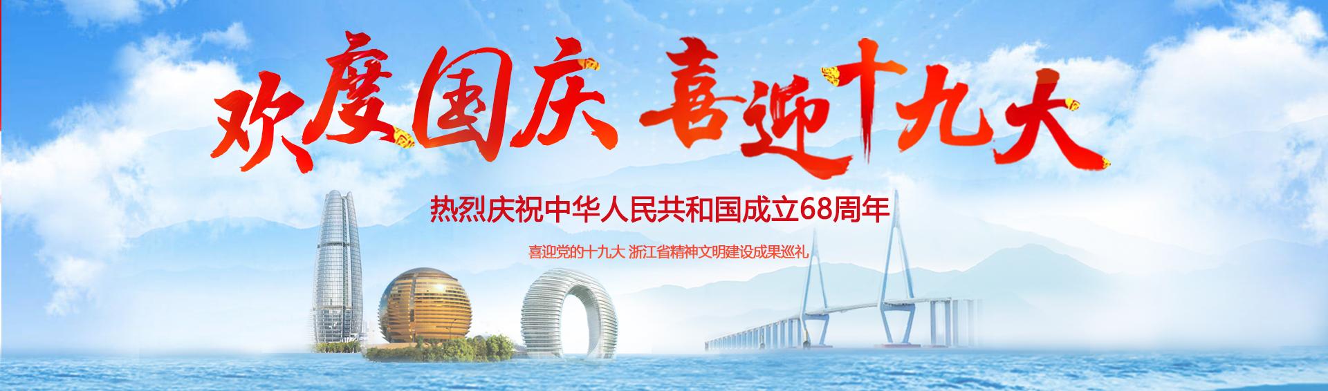 新国庆banner首页.jpg